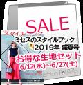 お得な生地のセット【ミセスのスタイルブック 2019年盛夏号】
