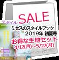 お得な生地のセット【ミセスのスタイルブック 2019年初夏号】