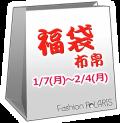 【Cloth】 布帛生地の福袋 【2019お正月】(布帛生地 2m×6点)