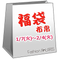 【Cloth】 布帛生地の福袋 【2020お正月】(布帛生地 2m×6点)