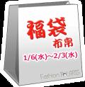 【Cloth】 布帛生地の福袋 【2021お正月】(布帛生地 2m×6点)