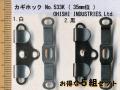 カギホック No.533K ダブルピン 約35mm (お得な5組セット)