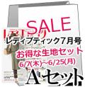 お得な生地のセットA 【レディブティック 2018年7月号】