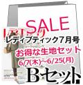 お得な生地のセットB 【レディブティック 2018年7月号】