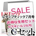 お得な生地のセットC 【レディブティック 2018年7月号】