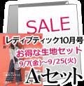 お得な生地のセットA 【レディブティック 2018年10月号】