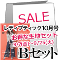 お得な生地のセットB 【レディブティック 2018年10月号】