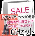 お得な生地のセットC 【レディブティック 2018年10月号】
