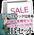 お得な生地のセットB 【レディブティック 2018年12月号】
