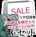 お得な生地のセットC 【レディブティック 2018年12月号】