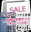 お得な生地のセットB 【レディブティック 2019年2月号】