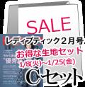 お得な生地のセットC 【レディブティック 2019年2月号】