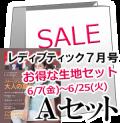 お得な生地のセットA 【レディブティック 2019年7月号】