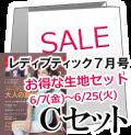 お得な生地のセットC 【レディブティック 2019年7月号】