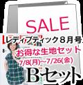 お得な生地のセットB 【レディブティック 2019年8月号】