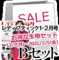 LB2101SET_B.png