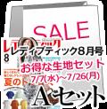 お得な生地のセットA 【レディブティック 2021年8月号】