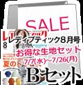 お得な生地のセットB 【レディブティック 2021年8月号】