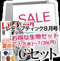 お得な生地のセットC 【レディブティック 2021年8月号】