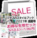 お得な生地のセット【ミセスのスタイルブック 2021年盛夏号】
