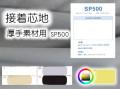 SN0500-1