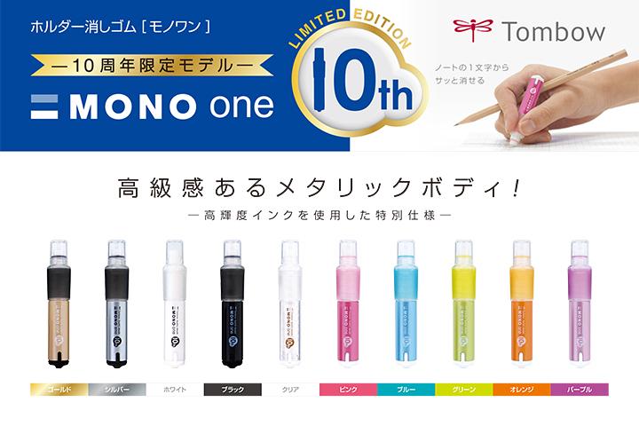 <数量限定品>MONO one 10周年限定モデル【ネコポスOK】