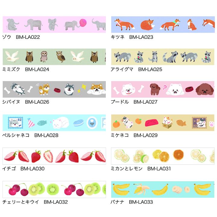 BGMマスキングテープ Life 15mm おまとめパック(BM-LA022~033)【ネコポスOK】