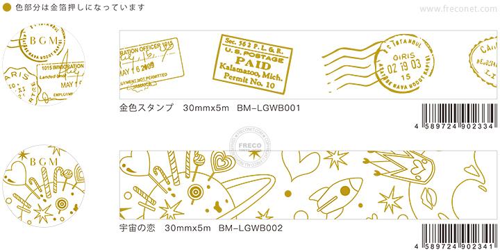 BGMマスキングテープ Life 金箔 30mm(BM-LGWB001~002)【宅急便配送】