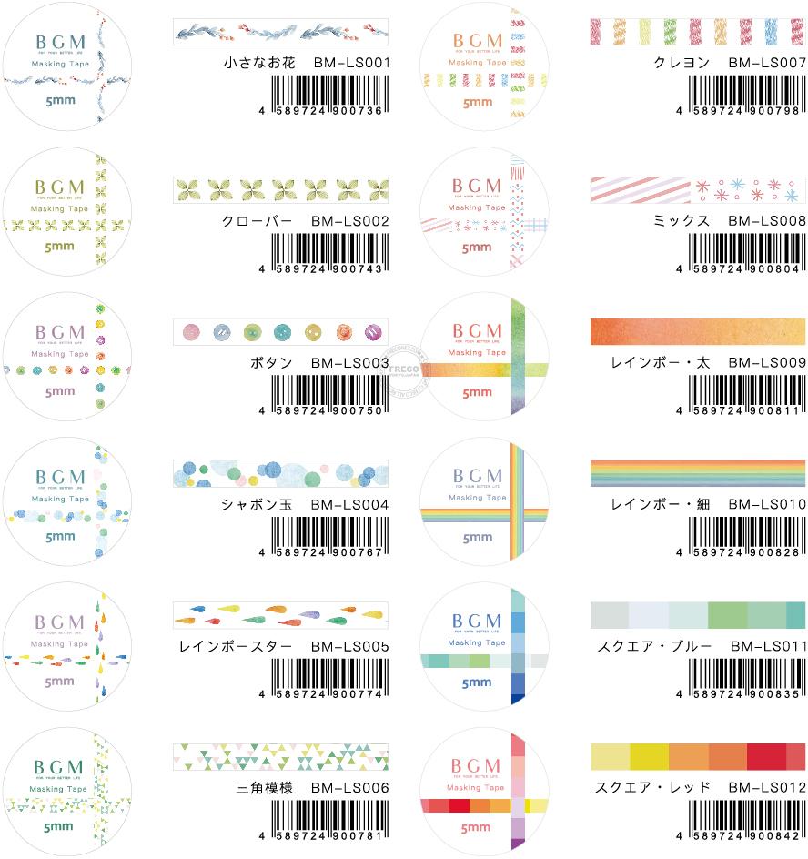 BGMマスキングテープ Life 5mm(BM-LS001~012)【ネコポスOK】