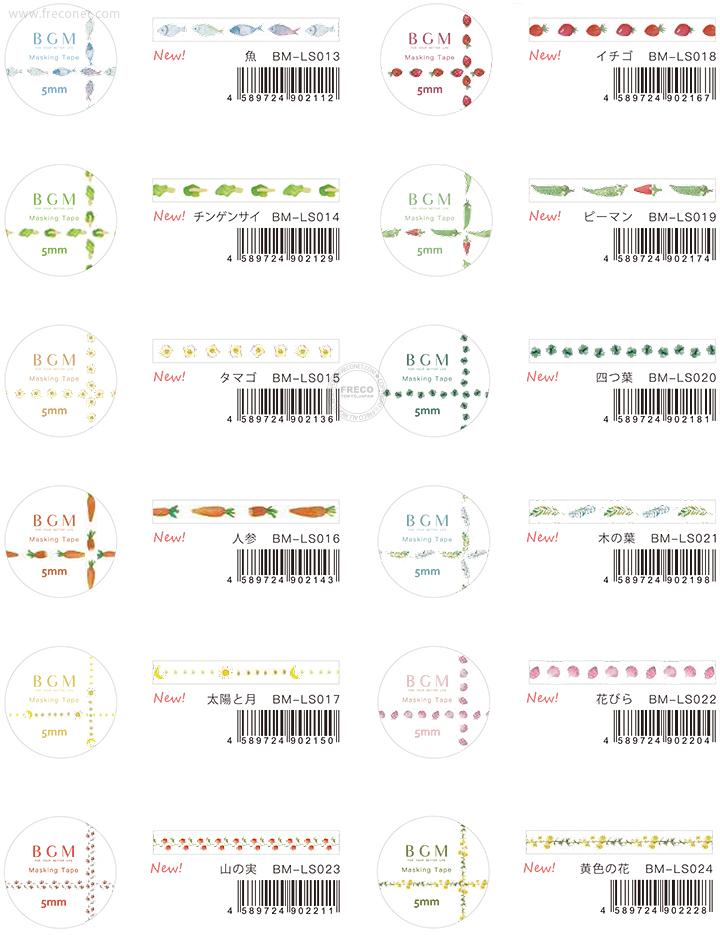 BGMマスキングテープ Life 5mm(BM-LS013~024)【ネコポスOK】