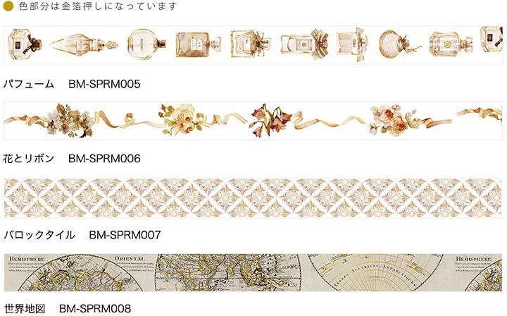 BGMマスキングテープ スペシャル 金箔 レトロなメロディ 30mm(BM-SPRM005~008)【宅急便配送】