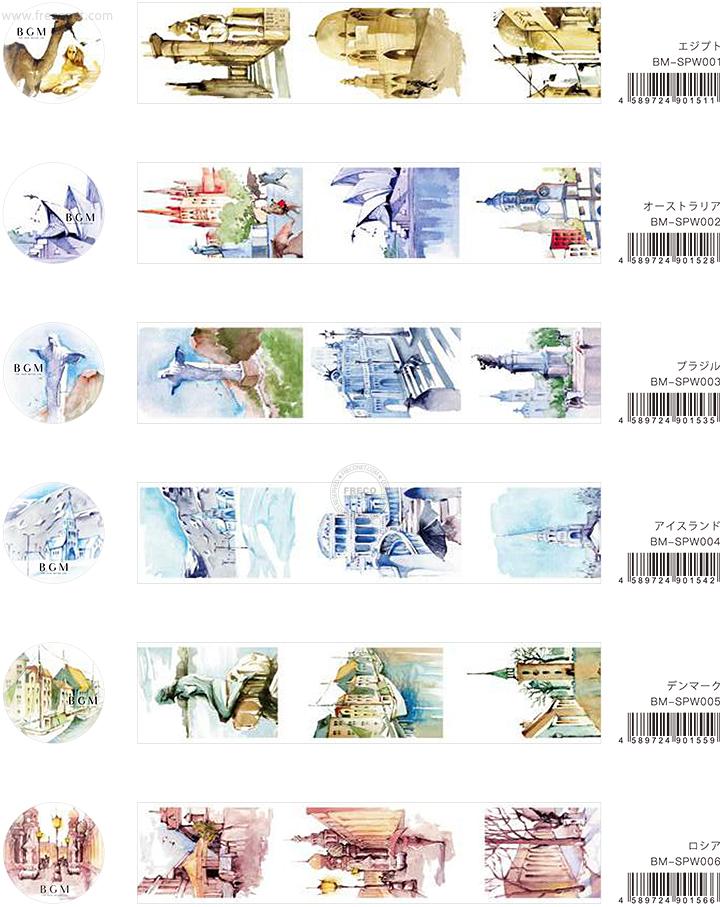 BGMマスキングテープ スペシャル 全世界(BM-SPW001~006)【宅急便配送】