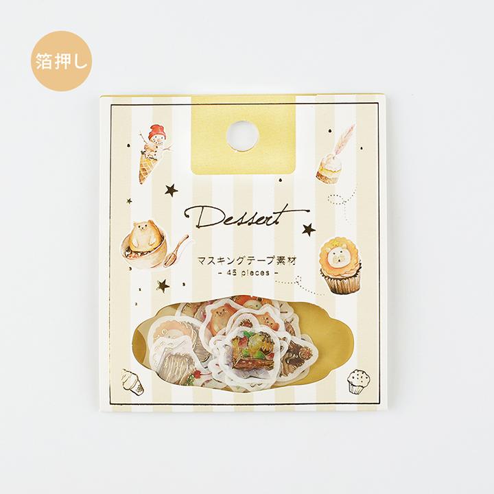 《予約受付中・10月中旬入荷予定》BGMフレークシール 洋菓子(BS-SG023)【ネコポスOK】
