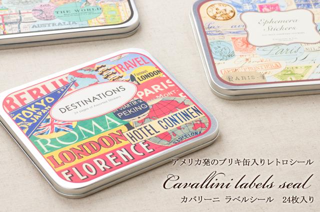 cavallini papers/カバリーニ缶入りラベルシール