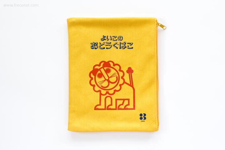 よいこのおどうぐばこ らいおんポーチ A5サイズ(044111)【ネコポスOK】