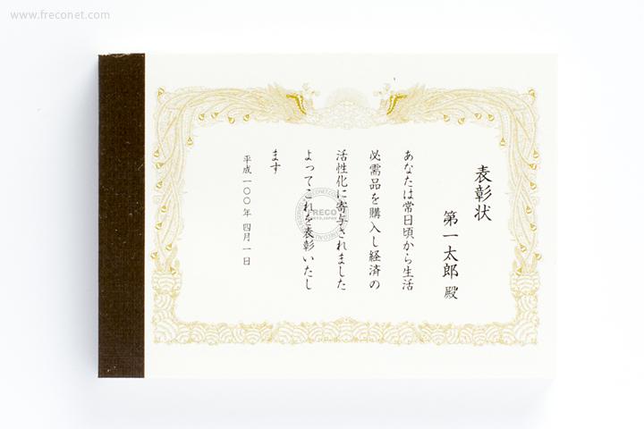 おもしろメモ帳 表彰状(55-05101-021)【ネコポスOK】
