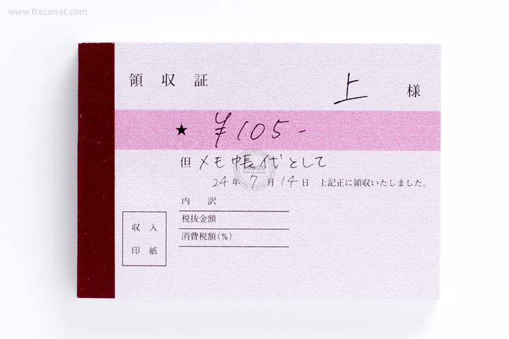 おもしろメモ帳 領収書(55-05101-045)【ネコポスOK】