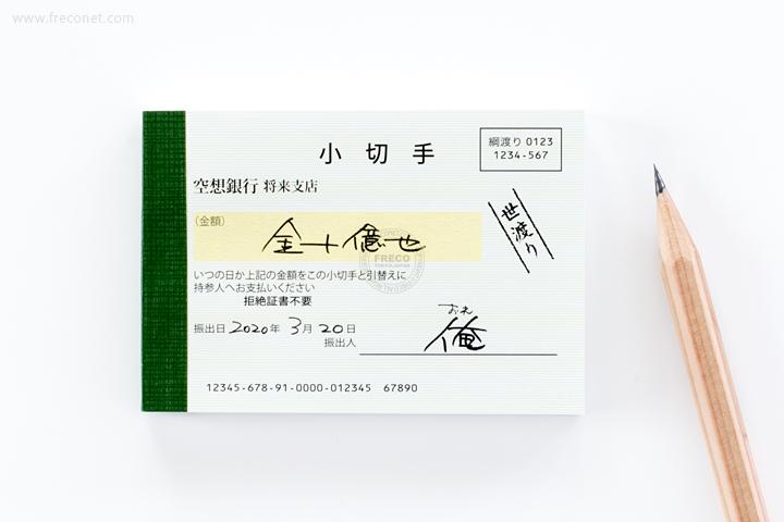 おもしろメモ帳 小切手(55-05101-140)【ネコポスOK】