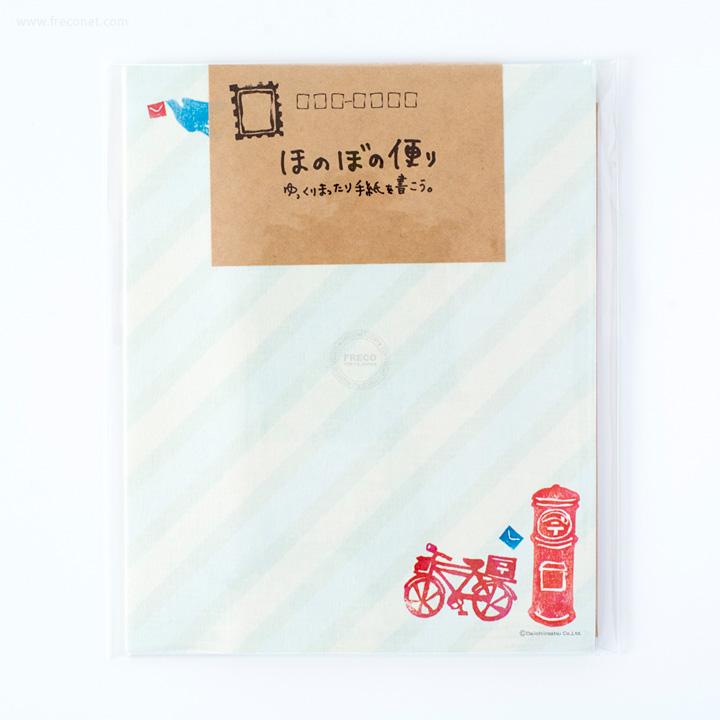 ほのぼの便りレターセット 郵便屋さん(77-00308-016)【ネコポスOK】