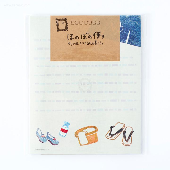 ほのぼの便りレターセット おつかれさま(77-00808-025)【ネコポスOK】