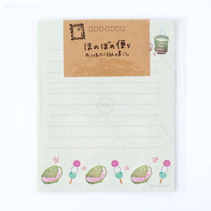 ほのぼの便りレターセット お花見(77-00908-011)【ネコポスOK】