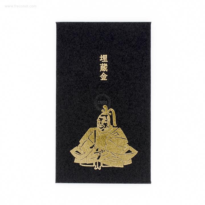 黒いぽち袋 徳川家康の埋蔵金(EM-6361)【ネコポスOK】