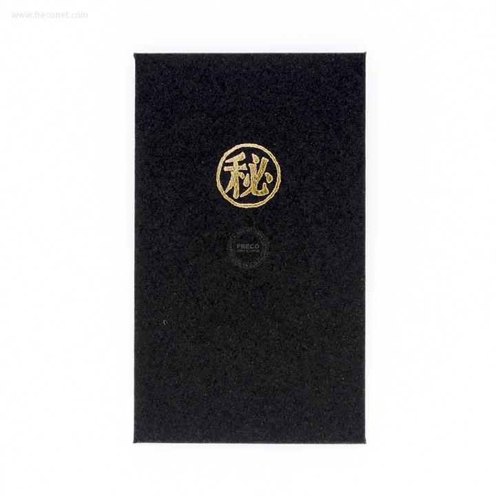 黒いぽち袋 マル秘(EM-6578)【ネコポスOK】