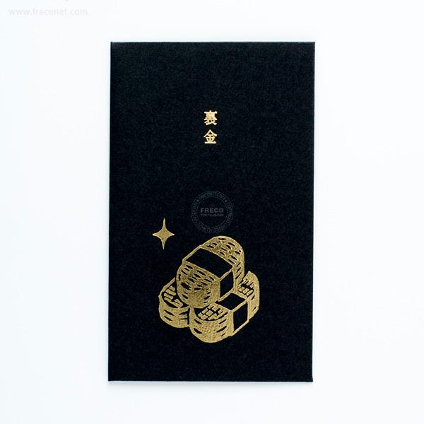 黒いぽち袋 裏金(EM-7172)【ネコポスOK】