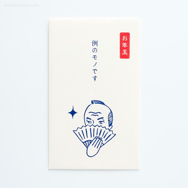白いぽち袋 お年玉 例のモノです(EM-7494)【ネコポスOK】