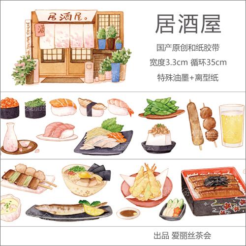 愛麗絲茶会マスキングテープ 居酒屋【宅急便配送】