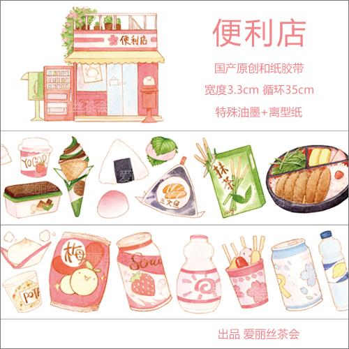 愛麗絲茶会マスキングテープ 便利店【宅急便配送】