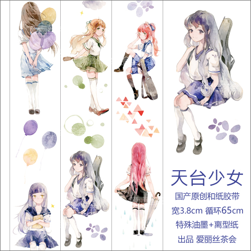 愛麗絲茶会マスキングテープ 天台少女【宅急便配送】