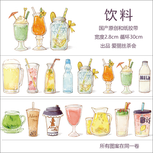 愛麗絲茶会マスキングテープ 飲料【宅急便配送】