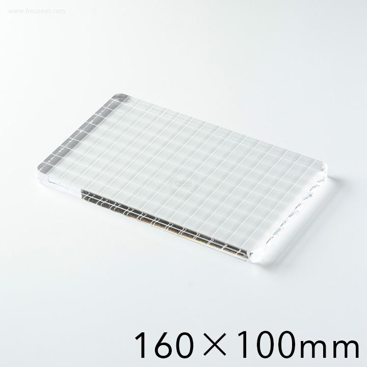 《見切り品特価》クリアスタンプ用アクリルブロック スクエア方眼 160mm×100mm【ネコポスOK】